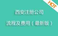 西安注册公司流程及费用(2021年最新版)