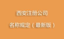西安注册公司名称规定(2021年最新版)