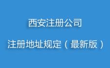 西安注册公司注册地址规定(2021年最新版)