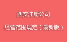 西安注册公司经营范围规定(2021年最新版)