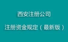 西安注册公司注册资金规定(2021年最新版)