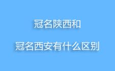 西安注册公司冠名陕西和西安有什么区别