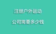 西安注册户外运动有限公司需要多少钱