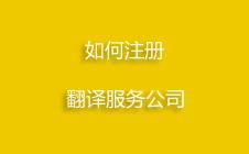 如何注册翻译公司?