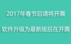 2017年春节后请将开票软件升级为最新版后在开票